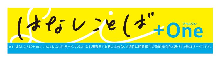 はなしことば +One(プラスワン)