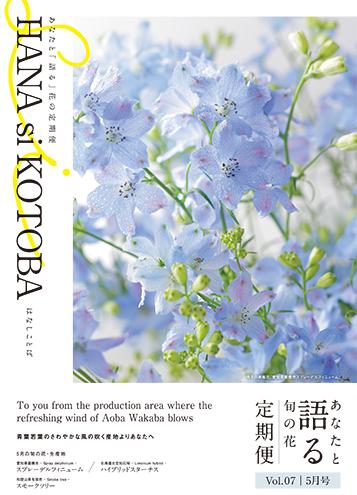 カタログバックナンバー「2021年5月号 Vol.7」イメージ